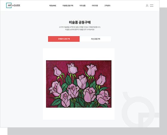[예술품 공동구매 플랫폼 上편]만 원으로 예술품에 투자한다
