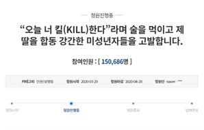 """""""오늘 너 킬한다"""" 중학생 집단성폭행 엄벌 국민청원, 하루만에 20만 목전"""