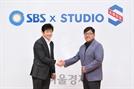 SBS, 드라마 제작사 '스튜디오 S' 출범