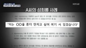 환자, 동료 수차례 성추행·희롱한 산부인과 인턴, 징계는 고작 '정직 3개월'