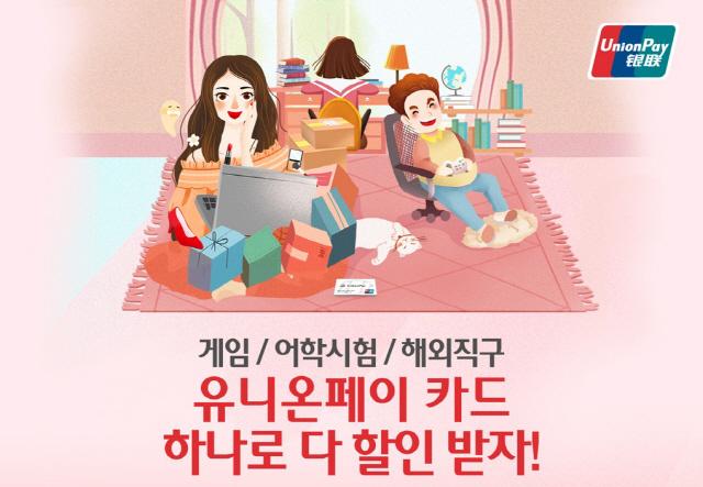 유니온페이, '토플·GRE'결재 20달러 할인..4월30일까지