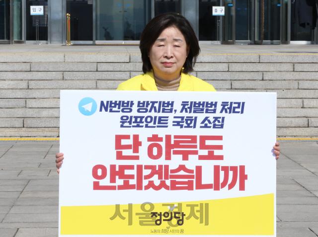 심상정 대표, n번방 입법 촉구 1인 시위