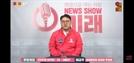 """""""문대통령, 임기 후 교도소 무상급식"""" 통합당 유튜브 진행자 발언 논란"""