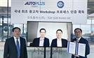 오토플러스, 국내 최초 중고차 Workshop 프로세스 인증 획득