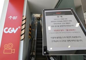 [SE★이슈]끊긴 발길에 문 닫는 영화관들, 신작영화 탈출구는 OTT 서비스?