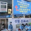 의정부성모병원 코로나19 확진 9명으로↑…병원 잠정폐쇄