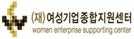 2020년 '여성창업경진대회' 개최