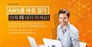 멀티 클라우드 매니지먼트 기업 디딤365, 'AWS 무료 컨설팅 및 비용 상담 이벤트' 실시