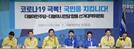 더불어민주당-더불어시민당 선거대책위원회 연석회의