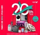 [SEN]키움證, '창립 20주년' 고객 감사 이벤트 실시