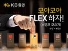 [SEN]KB證, 4월 한 달 동안 '모아모아 Flex 이벤트' 실시