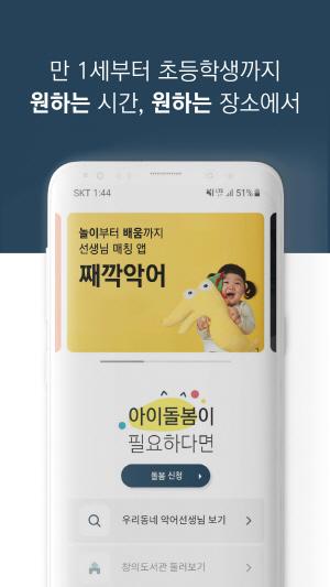 아이돌봄 '째깍악어' 63억 초기투자 유치 마무리