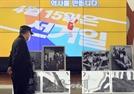 과거 선거 사진 관람하는 유권자