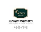 男프로골프 SK텔레콤·KB금융 대회 취소