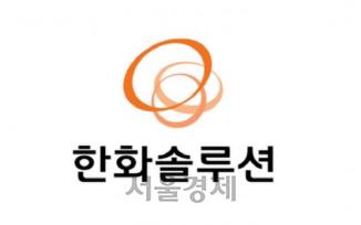 [시그널] 한화솔루션 신용등급전망 '부정적'… 자금조달 '빨간불'