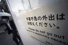 일본서도 코로나19 젊은층 '확산주의보'