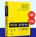 에듀윌 공인중개사 수험서 베스트셀러 1위…20위권내 13종 이름 올려