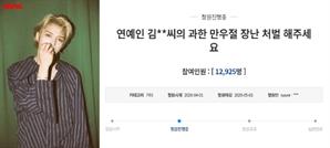 김재중보다 한술 더 뜨기도…'무개념 코로나19' 장난, 어디까지 처벌될까?