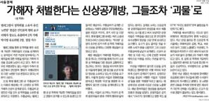 """경찰, '텔레그램 자경단도 수사 대상"""""""