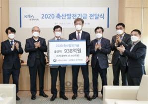 한국마사회, 축산발전기금 938억 전달