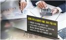 소상공인 두번 울리는 '따로국밥 대출기준'