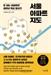 [책꽂이-경제신간]서울 아파트 지도 外
