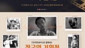 [SE★이슈] '천녀유혼'·'동감'이 상영관에? 악재 맞은 영화관 추억여행 속으로
