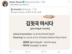 """""""김치 즐겨먹어 '김칫국 마시다' 올렸다"""" 주한미군 사령관 해명도 논란"""