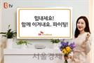 SKB, 대구경북에 코로나19 기부금 2,850만원 전달
