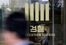 라임-향군회 컨소시엄 '결탁' 의혹, 檢 조사2부 배당