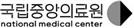 국립중앙의료원-충북대 코로나19 동물실험 모델구축