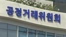 아모레퍼시픽 계열사에 담보 무상지원...공정위 제재