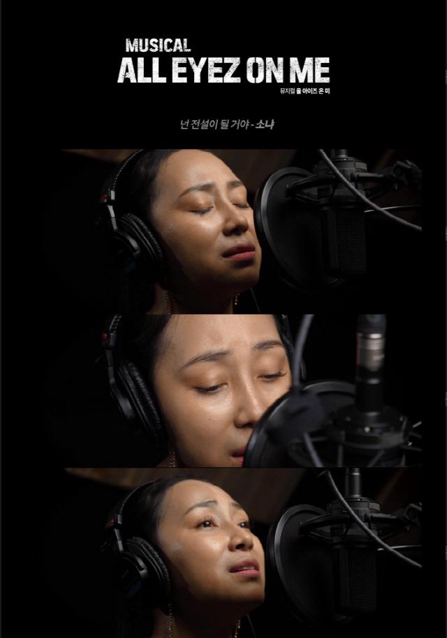 뮤지컬 '올 아이즈 온 미' 쏘냐 솔로곡 뮤직비디오 선공개