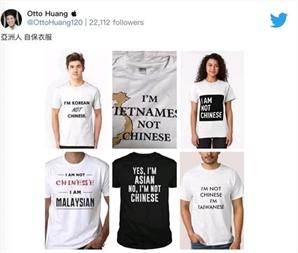 코로나19 확산에 '나는 중국인이 아니다' 티셔츠까지 등장…인종차별 논란