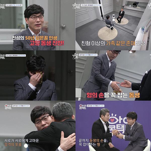가수 진현, '아이콘택트' 통해 진성과 50년 만의 눈물의 재회