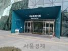 """서울시 """"공익단체·소상공인, 무료로 서울시에 광고하세요"""""""