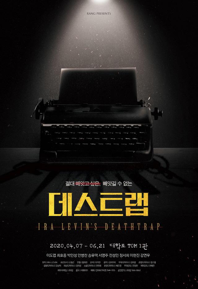 예측불가 반전 스릴러, 연극 '데스트랩' 7일 오늘 개막