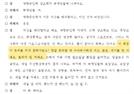 [단독] 상조회 인수 판 짜고 십수억 받은 브로커, '라임 金회장' 로비 키맨으로 주목