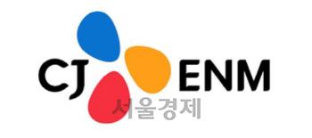 [시그널] CJ ENM, 스튜디오드래곤 지분 8% 블록딜 성공…1,660억원 확보