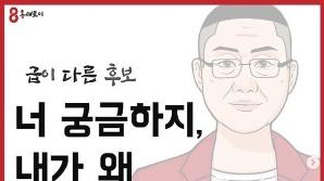 """홍준표, '이태원 클라쓰' 박새로이 패러디 선거 유세…""""내가 왜 홍새로이인지?"""""""