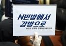 경찰, 조주빈 공범 '부따' 구속영장 신청