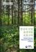 국가식물 유전자원의 핵심 보고 '산림유전자원보호구역' 한눈에