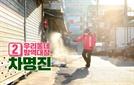 '세월호 텐트에서…, 늙으면 장애인' 쏟아지는 통합당 막말, 차명진·김대호 제명