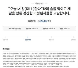 """국민청원 32만…""""오늘 너 킬한다"""" 여중생 집단성폭행 가해자 2명, 오늘 영장심사"""