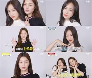 '으뜸뷰티' 하니X한으뜸, 셀프 메이크업 공개…유쾌 발랄 '자매 케미'