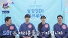 삼성SDI, 코로나에 대응해 '랜선 리크루팅' 실시