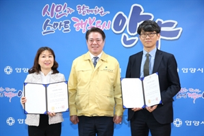 안양시, 공유단체·강소공유기업에 '공유지정서' 첫 전달