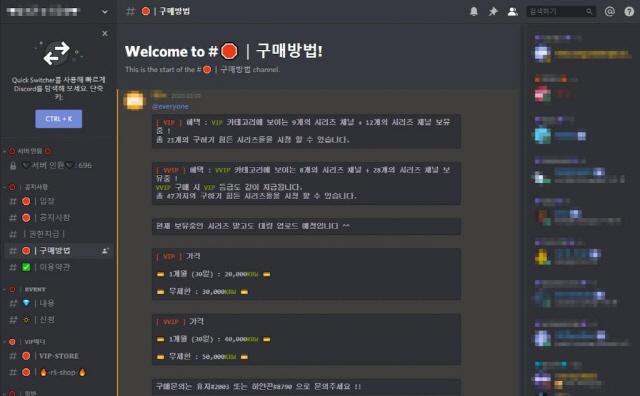 2.5억명 쓰는 게임메신저 '디스코드'…성인인증 없어 중고생도 음란물 '클릭'