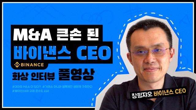 [창펑쟈오 바이낸스 CEO 인터뷰]CZ가 밝힌 바이낸스의 M&A 전략은?
