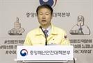 방역당국, 22일부터 시설별 '생활속 거리두기' 지침 순차 공개